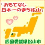 おもてなし日本一のまち松山PR映像