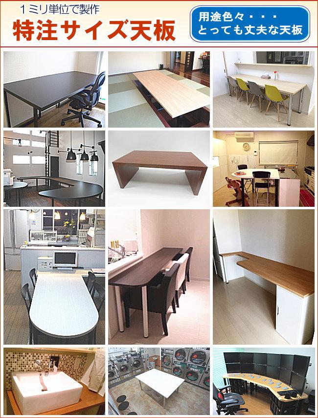 テーブル、デスク、カウンター用天板のオーダーメイド通販
