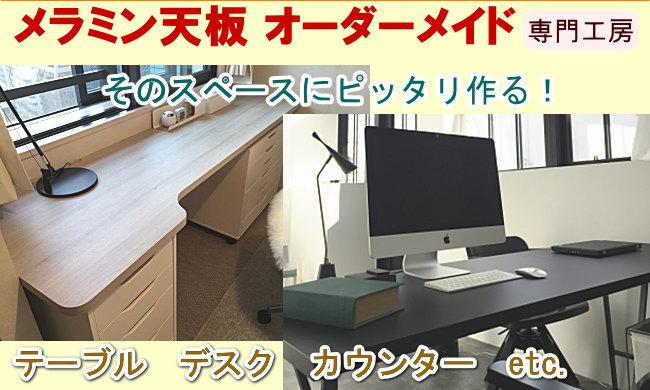 メラミン天板オーダーメイド そのスペースにピッタリ作る テーブル デスク カウンター etc.