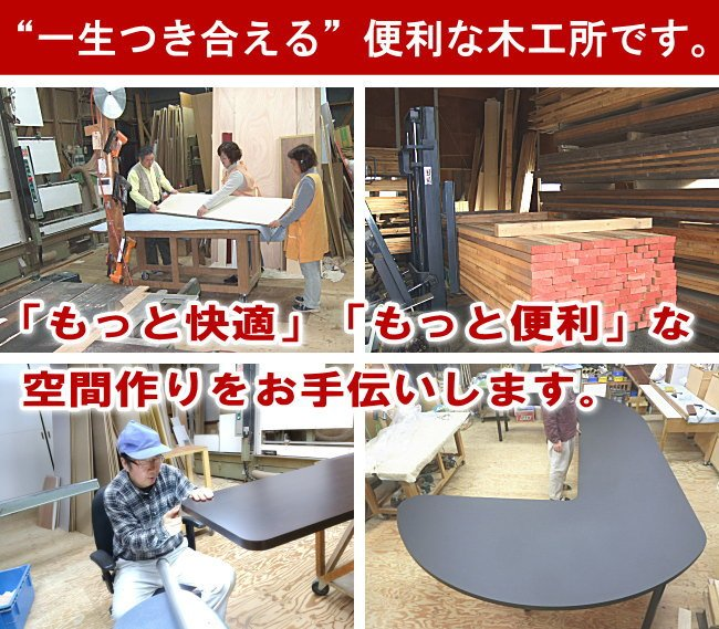 オーダー家具通販ひろかたは一生付き合える便利な木工所です。