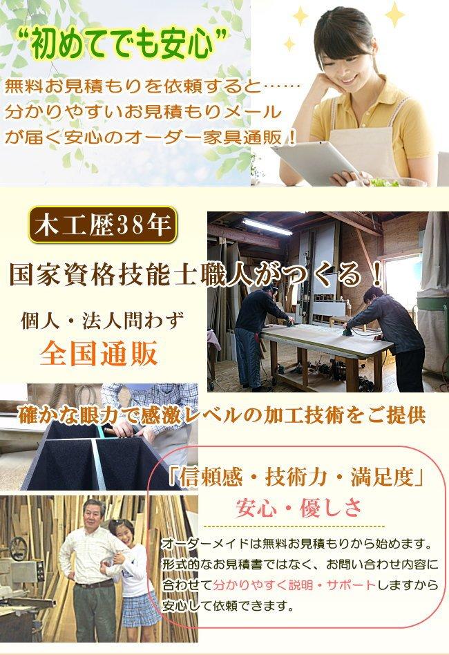 テーブル天板販売オーダー家具通販ひろかたの安心オーダーメイド説明